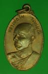 20002 เหรียญหลวงพ่อริม วัดอุทุมพร สุรินทร์ 86