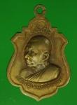 20003 เหรียญพระครูไพบูลย์ วิริยคุณ วัดซากมะกรูด ปี 2518 ระยอง 67