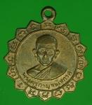 20004 เหรียญพระครูกาญจนโนภาส วัดถ้ำน้ำ ปี 2516 กาญจนบุรี 20