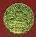 20051 เหรียญหลวงพ่อพระพุทธโสธร วัดโสธรวรวิหาร หลังแบบ 25