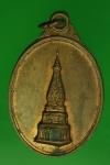 20058 เหรียญพระธาตุพนม นครพนม ปี 2520 เนื้อทองแดง 37