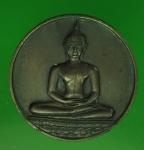 20059 เหรียญพระพุทธ 700 ปี ลายสือไทย ปี 2526 สุโขทัย 83
