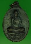 20066 เหรียญเลื่อนสมณศักดิ์ หลวงพ่อกลั่น วัดอินทราวาส อ่างทอง 89