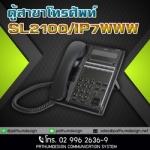 เครื่องโทรศัพท์ NEC SL-2100