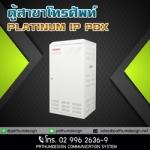 PLATINUM IP PBX PHONIK ตู้สาขาโทรศัพท์ระบบไอพี