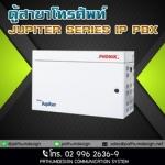Jupiter Series IP PBX PHONIK ตู้สาขาโทรศัพท์