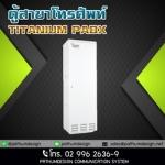 TITANIUM PABX PHONIK  ตู้สาขาโทรศัพท์ระบบดิจิตอลสมบูรณ์แบบ