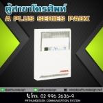 A Plus Series PABX PHONIK ตู้สาขาโทรศัพท์