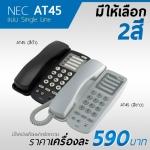 NEC-AT45 เครื่องโทรศัพท์ อนาล็อก