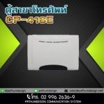 FUJITEL CP-416E ตู้สาขาโทรศัพท์