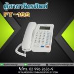 เครื่องโทรศัพท์อนาล็อกมีจอ FUJITEL FT-199 CID