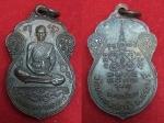 เหรียญเสมาสามเณรแอ วัดหนองระกำ ปี ๒๕๒๒ รุ่น ๑ สวย