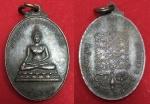เหรียญพระพุทธชัยมงคลมารวิชัย หลวงพ่อสนิท วัดลำบัวลอย ปี ๒๕๒๑ สวย