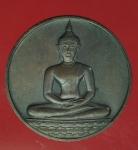 20095 เหรียญพระพุทธ 700 ปี ลายสือไทย ปี 2526 สุโขทัย 83