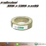 ERW 2 CORE 0.65sq สายโทรศัพท์ ภายในอาคาร