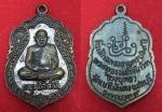 เหรียญหล่อหลวงพ่อยงยุทธ วัดเขาไม้แดง ปี ๒๕๓๙ สวย ตอกโค๊ต