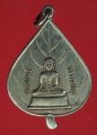 20105 เหรียญหลวงพ่อธรรมจักร์ พระเเท่นศิลาอาสน์ อุตรดิตถ์ เนื้ออัลปาก้า 92