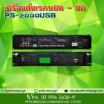 เครื่องประกาศเสียง PS-2000USB