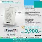 Power Sound Motion Sensor เครื่องประกาศเสียงด้วยเซ็นเซอร์