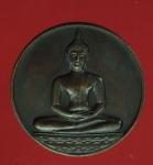 20110 เหรียญ 700 ปี ลายสือไทย ปี 2526 บล็อกกองกษาปณ์ 83