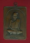 20115 เหรียญสังกิจโจ วัดเขาพระงาม ลพบุรี ปี 2506 เนื้อทองแดง 69