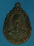 20132 เหรียญหลวงปู่สาม วัดป่าไตรวิเวก สุรินทร์ ปี 2528 เนื้อทองแดง 86