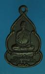 20138 เหรียญหลวงพ่อวิริยังค์ วัดธรรมมงคลออกวัดดงเย็นมหาวิหาร ร้อยเอ็ด 65