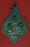 20275 เหรียญสามอาจารย์ วัดคลองโพธิ์ อุตรดิตถ์ เนื้อทองแดงรมดำ 92