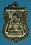20286 เหรียญเลีื่อนสมณศักดิ์หลวงพ่อผัน วัดทรายขาว หมายเลขเหรียญ 2106 สงขลา 75