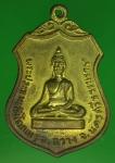 20385 เหรียญพระประทานวัดโคกเมรุ นครศรีธรรมราช ปี 2517 กระหลั่ยทอง 39