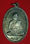 20410 เหรียญหลวงพ่อแพรว วัดยายดา ระยอง ปี 2539 เนื้อเงิน 67