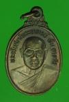 20430 เหรียญอาจารย์ฝั้น อาจาโร วัดอุดมสมพร ไม่ทราบปี เนื้อทองแดง 74