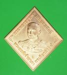 20449 เหรียญกรมหลวงชุมพรเขตอุดมศักดิ์ หมายเลขเหรียญ 26064 เนื้อทองแดง 29