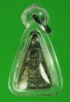 20453 เหรียญจอบ หลวงพ่อขวัญ วัดบ้านไร่ พิจิตร เลี่ยมพลาสติก 53