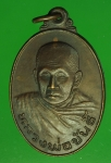 20455 เหรียญหลวงพ่อขันธ์ วัดบ้านสิงห์ ราชบุรี เนื้อทองแดง 68