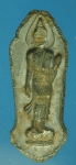 20501 เหรียญพระลีลา 25 พุทธศตวรรษ ปี 2500 เนื้อชิน 10.5