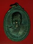 20512 เหรียญหลวงพ่ออ่อนสี วัดพระงามศรีมงคล หนองคาย รุ่นแรก 87