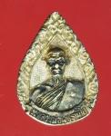 20534 เหรียญหล่อหลวงพ่อพุธ วัดป่าสาลวัน นครราชสีมา 38.1