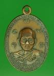 20633 เหรียญหลวงพ่อเปาะ วัดช่องลม ราชบุรี ปี 2509 เนื้อทองแดง 68