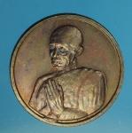 20654 เหรียญคณะสงฆ์ธรรมยุต ลพบุรี - สระบุรี จัดสร้าง เนื้อทองแดง 10.5