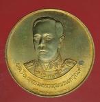 20701 เหรียญกรมหลวงชุมพรเขตอุดมศักดิ์ วัดปริวาศ จัดสร้าง 10.5