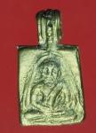 20708 เหรียญหล่อหลวงปู่ภู วัดท่าฬ่อ พิจิตร (เหรียญย้อนไม่ทราบปี ) 53