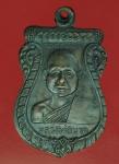 20719 เหรียญหลวงพ่อนาค วัดดอนไชย์ลับแล อุตรดิตถ์ มีจาร 92