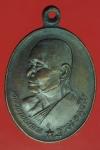 20723 เหรียญหลวงพ่อเคน วัดใต้วิไลธรรม ร้อยเอ็ด เนื้อทองแดง 65