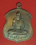 20728 เหรียญอุปฌาย์มา วัดหาดสูง ปราจีนบุรี(เหรียญย้อน) 48