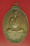 20729 เหรียญหลวงพ่อลี วัดเอี่ยมวนาราม อุบลราชธานี มีจาร เนื้อทองแดง 93