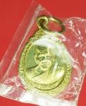 20733 เหรียญหลวงพ่อบุญ วัดบ้านนา ระยอง ปี 2537 กระหลั่ยทอง ซองเดิม 67