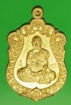 20743 เหรียญเจริญพร อาจารย์พิเชฏฐ์ วัดโคกหม้อ ลพบุรี 69