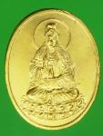 20746 เหรียญเจ้าแม่กวนอิม เจริญเมตตา กระหลั่ยทอง ไม่ทราบที่ 3