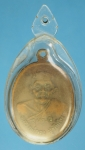 20765 เหรียญหลวงพ่อคง หลังหลวงพ่อจำปี วัดวังสรรพรส จันทบุรี 24